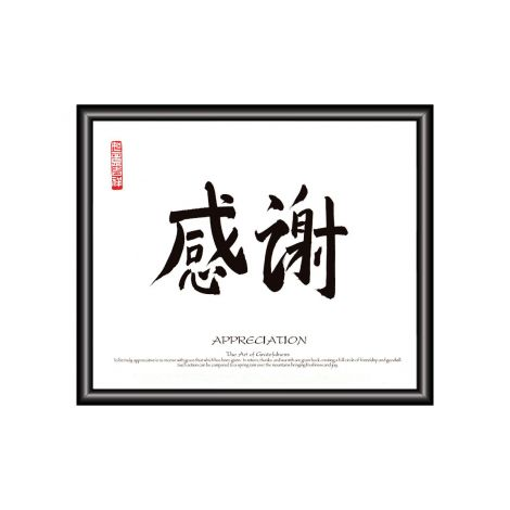 Appreciation Calligraphy Print with Classic Frame
