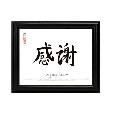 Appreciation Calligraphy Print with Classic Black Frame