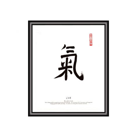 Chi Calligraphy Print with Classic Frame