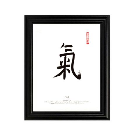 Chi Calligraphy Print with Classic Black Frame