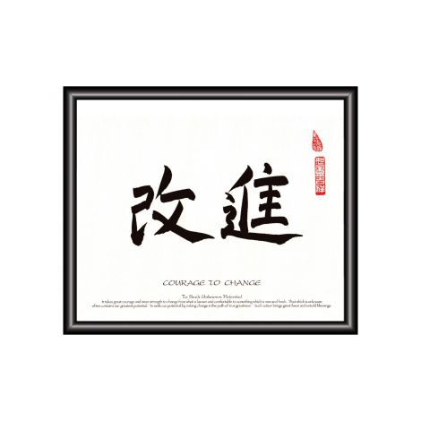 Courage to Change Calligraphy Print with Classic Frame