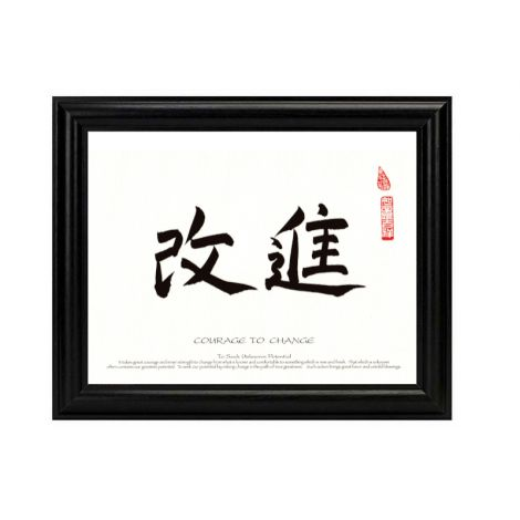 Courage to Change Calligraphy Print with Classic Black Frame