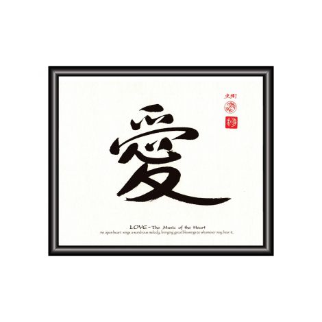 Love Calligraphy Print with Classic Frame