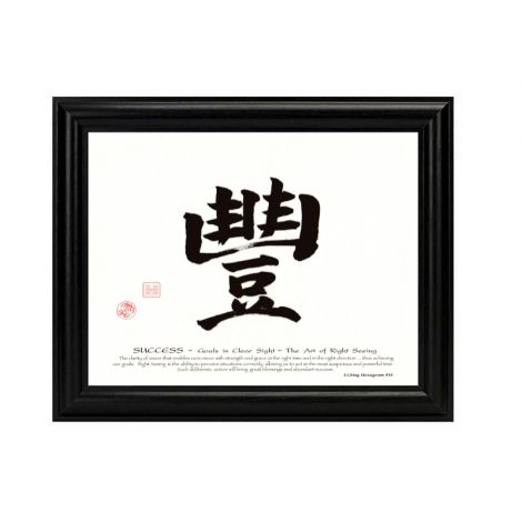 Success Calligraphy Print with Classic Black Frame