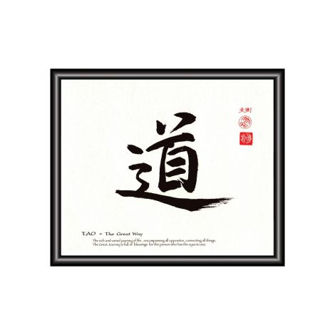 Tao Calligraphy Print with Classic Frame