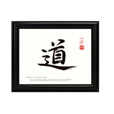 Tao Calligraphy Print with Classic Black Frame