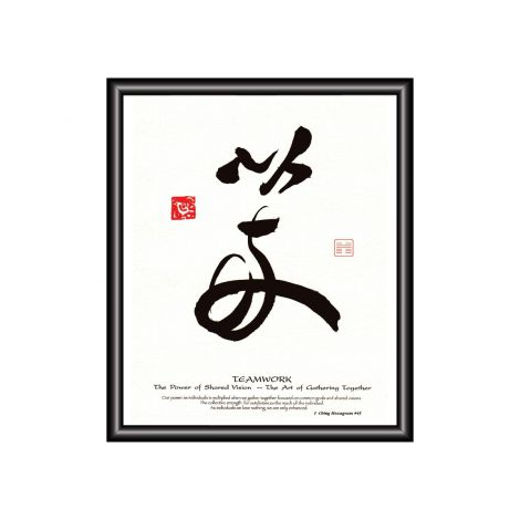 Teamwork Calligraphy Print with Classic Frame