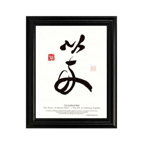 Teamwork Calligraphy Print with Classic Black Frame