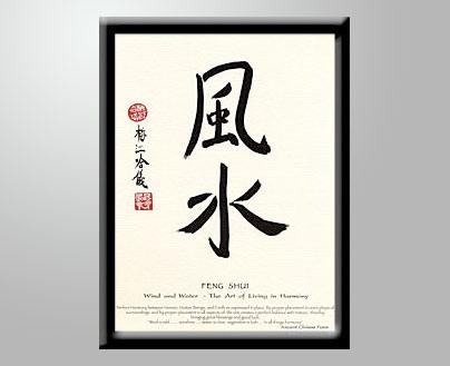 Harmony Japanese Calligraphy Print Haiku Designs